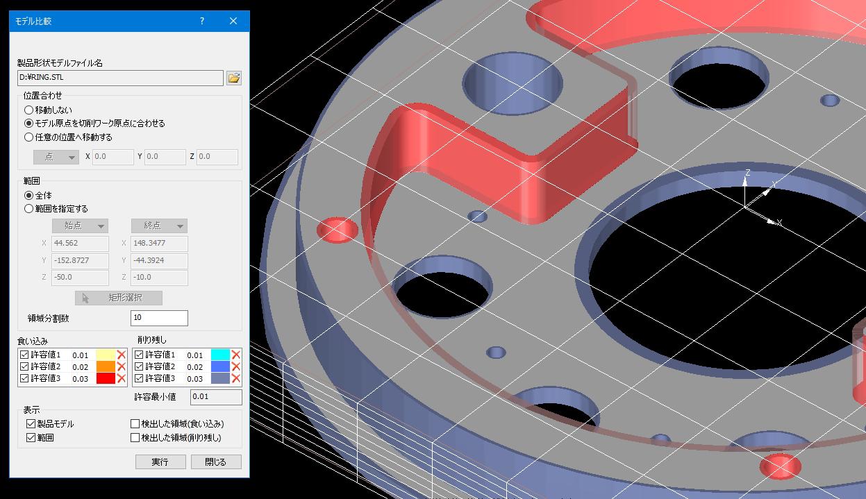 NCVIEW MC3による3軸加工での製品モデル比較