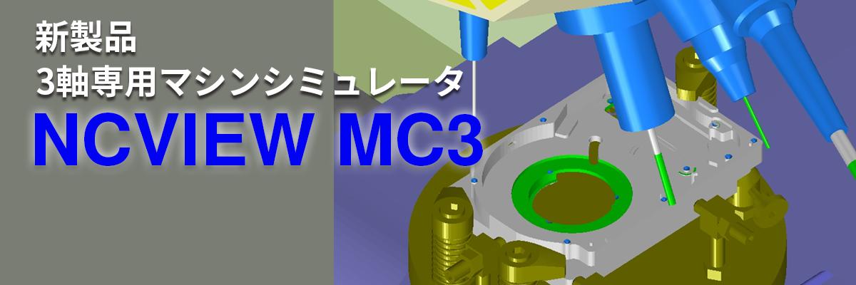 NCVIEW MC3の商品詳細はこちらをご覧ください